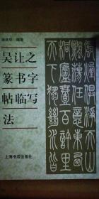吴让之篆书字帖临写法