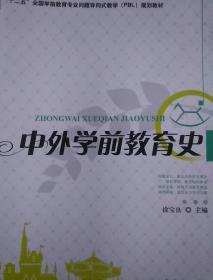中外学前教育史