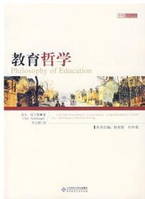 教育哲学 诺丁斯 北京师范大学出版社 9787303090143