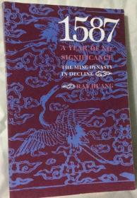 1587, a Year of No Significance: Ming Dynasty in Decline(黄仁宇《万历十五年》英文版)