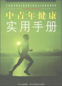 中青年健康实用手册