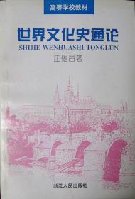 世界文化史通论(高等学校文科教材)(1989年一版二印,自藏,品相十品)