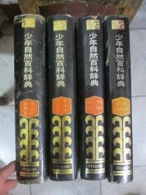 少年自然百科辞典《全四册》