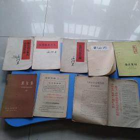 老书八本五六十年代的书籍:包括反对本本主义,反对自由主义,评水浒,偏正复句,伏尔泰,活叶文选52,关于纠正党内的错误思想,中国共产党第八届扩大的第十二届中央委员会公报