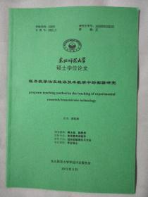 东北师范大学 硕士学位论文 程序教学法在蛙泳技术教学中的实验研究