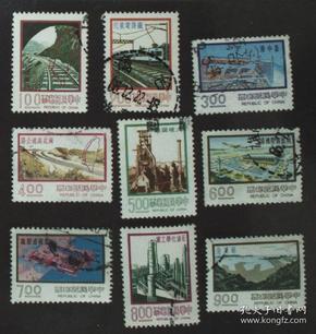 台湾邮政用品、邮票、信销邮票、台湾经济、建设、三版九项建设一套9全,品不错