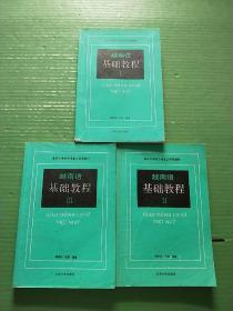 越南语基础教程(1-3)自然旧