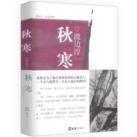 渡边淳一自选集011:秋寒
