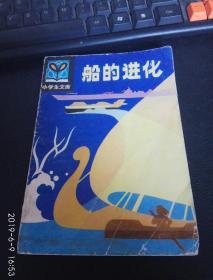 船的进化 ,一版一印1980年版