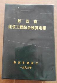 陕西省建筑工程综合预算定额1993