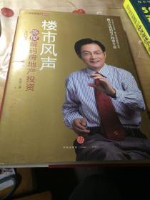 楼市风声:陈俊解码房地产投资