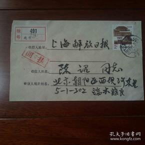 著名左联作家,学者(端木蕻良)毛笔实寄信封。