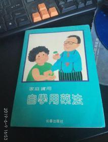 家庭实用自学用药法,一版一印1990年版