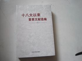 十八大以来重要文献选编(上)未开封.