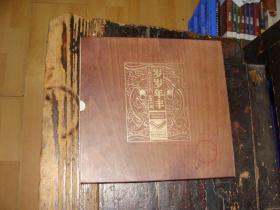 岁岁年丰《梁平木版年画》邮票珍藏册