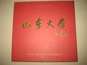 百年山大牡丹纪念卡 山东大学(18张卡全 精装 带盒套)   BD  6831