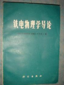 《铁电物理学导论》日 三井利夫著 科学出版社 私藏 书品如图