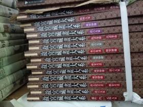 故宫藏画大系共14册 广西师范大学出版