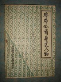 《齐齐哈尔历史人物》胡绍增 等 齐齐哈尔市社会科学研究所 仅印500册 私藏 书品如图