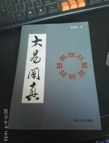 大易阐真 ,1999-12 印次 ,一版一印,仅2000册,全新