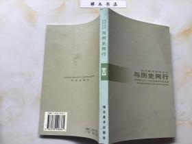 当代美术批评文丛与历史同行(一版一印)