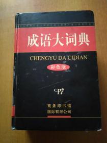 成语大词典(彩色版)【精装厚册1433页】