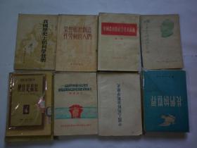 20世纪50年代竖版图书十一册合售:《历史唯物论--社会发展史讲义》《确立为人民服务的人生观》钱伟长编著《我国历史上的科学发明》《我们的世界》《学习矛盾论》《工农联盟问题》《什么是昆虫》《中国人民解放战争简史》《荣誉属于创造性劳动的人们》《新文学史纲(第一卷)》《中国农村的社会主义高潮(选本)》【附赠1962年竖版印刷《火药的发明和西传》】