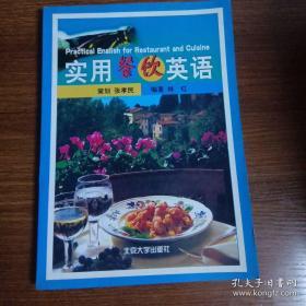 实用餐饮英语