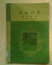 武松打虎(学文化文库)高小程度  32开44页60年印 馆藏插图本