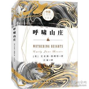 呼啸山庄:中英双语对照版