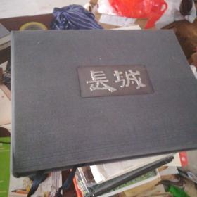 长城【硬精装盒装一厚册】大成房地产开发总公司成立15周年纪念 邮册有长城邮票20枚面值100多元