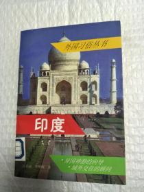 印度-外国习俗丛书