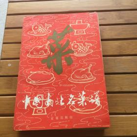 中国南北名菜谱