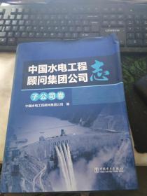 中国水电工程顾问集团公司志 子公司 卷