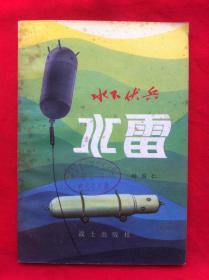 水下伏兵--水雷(部队科学知识普及丛书)