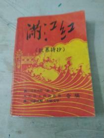 满江红(抗暴诗抄)书上角有折痕:写有字:如图