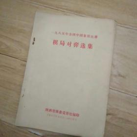 1985年全国中国象棋比赛棋局对弈选集