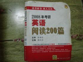 2008年考研英语阅读200篇