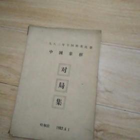 1983年全国棋类比赛.中国象棋对局集(油印本)哈尔滨