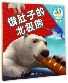 饿肚子的北极熊-乐比悠悠大洋环游记-第一辑