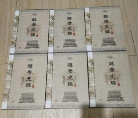 越秀史稿 六册全 编者之一冯沛祖签赠本