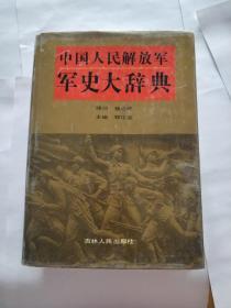 中国人民解放军 军史大辞典