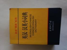 """英汉汉英小词典/英语""""精典""""系列"""