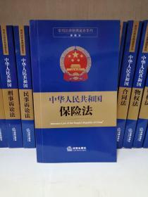 常用法律便携速查系列:中华人民共和国保险法
