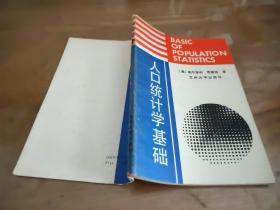人口统计学基础
