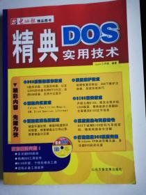 精典DOS实用技术(无光盘)
