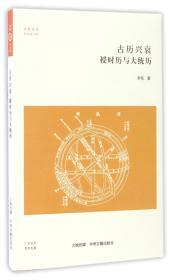 华夏文库·科技史书系古历兴衰:授时历与大统历