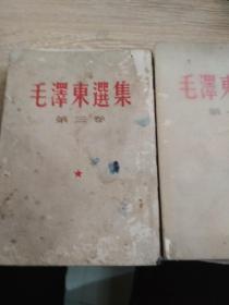毛泽东选集一至四卷竖版