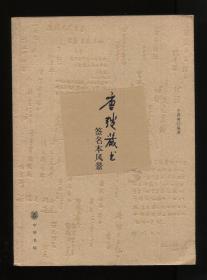唐弢藏书 签名本风景