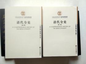清代全史(全套共10卷)
